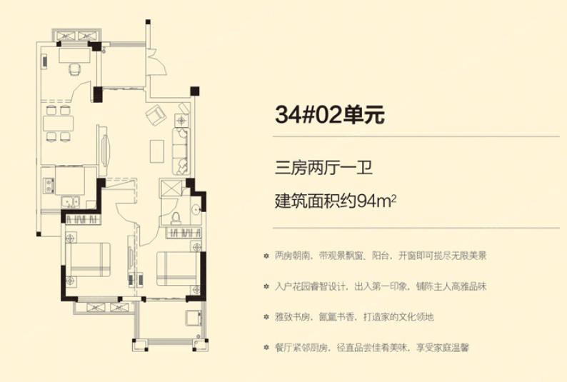 仓山区金山金辉天鹅湾_3